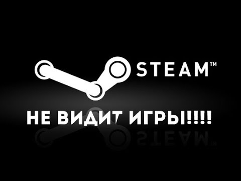 Игра не отображается в библиотеке steam