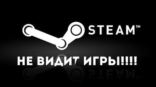 в Steam пропали игры? Простой способ вернуть их