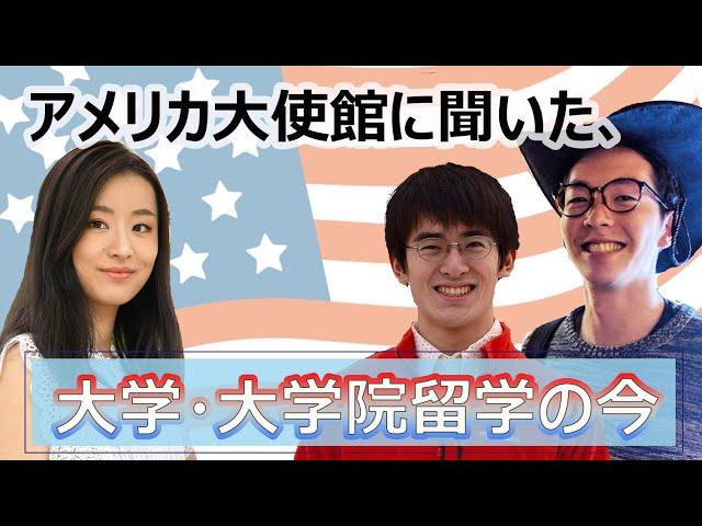 アメリカ大使館に聞いた、大学・大学院留学の今【イベントアーカイブ動画】