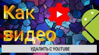 ☢️ КАК УДАЛИТЬ ВИДЕО С YouTube | Zip Official