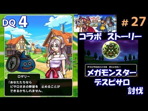ドラクエ 4 ストーリー