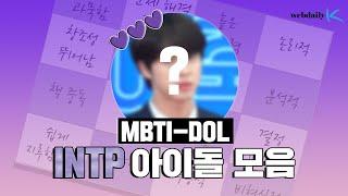 [MBTI-DOL] INTP=게으른 천재? INTP 아이돌 모음 (방탄소년단BTS/에이핑크Apink/이달의 …