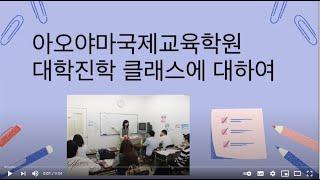 아오야마 국제교육학원 「진학클래스」동영상소개(한국어판)…