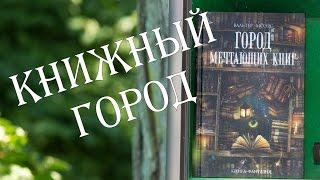 """""""Город Мечтающих Книг""""  Вальтер Моэрс ♣ Обзор Книги"""