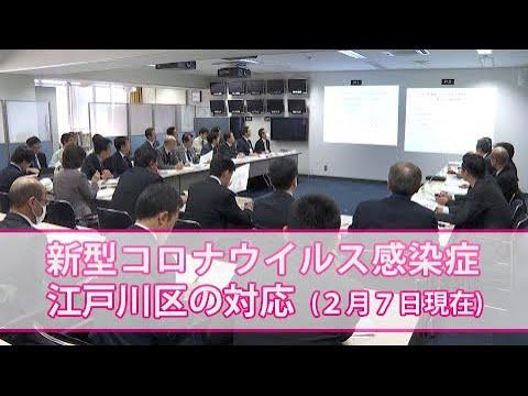 新型コロナウイルス感染症に関する江戸川区からのお知らせ(令和2年2月7日)