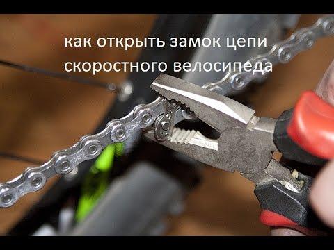 как открыть замок цепи скоростного велосипеда