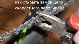 как открыть замок цепи скоростного велосипеда(Вот еще видео про велосипедные замки:https://goo.gl/grV6wz Я Вконакте: https://vk.com/id152874444 Добавляйтесь в друзья!), 2016-05-25T09:50:09.000Z)