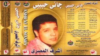 Ashraf El Masry - Mawal El So7ab / أشرف المصرى - موال الصحاب