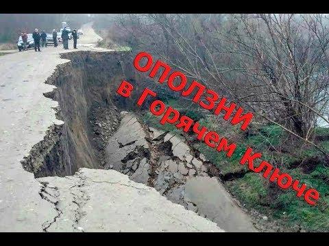 Оползни в Горячем Ключе. сползают дома, дороги сползают. Глинистая почва. 2019