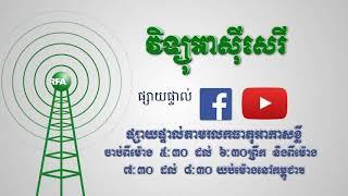 RFA Khmer ការផ្សាយផ្ទាល់កម្មវិធីអាស៊ីសេរីសម្រាប់យប់ថ្ងៃព្រហស្បតិ៍ ទី២៥ ខែមិថុនា ឆ្នាំ២០២០