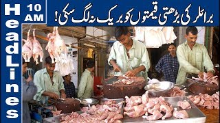 Broiler Prices Shoots Up again Today | 10 AM Headlines | 17 September 2019 | Lahore News