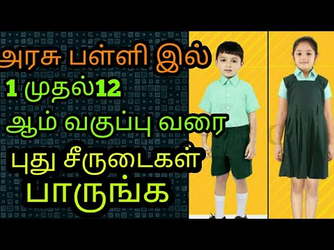 The uniform of government school new uniform different colur 2018| Madurai central channal |