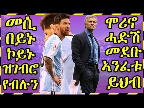 ዜናታትን ጸብጻብን ስፖርት 19-06-2019 |መሲ በይኑ ኮይኑ ዝገብሮ የብሉን| Sport news