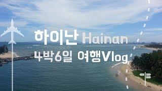 중국 하이난 싼야 4박6일 여행 브이로그 Travel China Hainan Sanya VLog  문냥