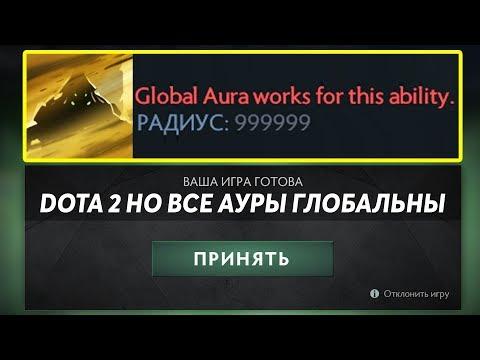 видео: ЭТО ДОТА 2 НО ВСЕ АУРЫ ГЛОБАЛЬНЫ! dota 2 but auras are global