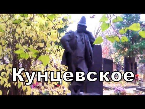 КУНЦЕВСКОЕ кладбище Женя Белоусов Гайдай Евгений Мартынов Борис Хмельницкий клоун Карандаш