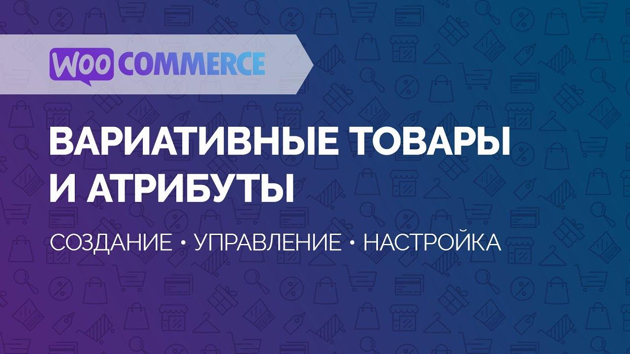 WooCommerce. Вариативные товары и атрибуты