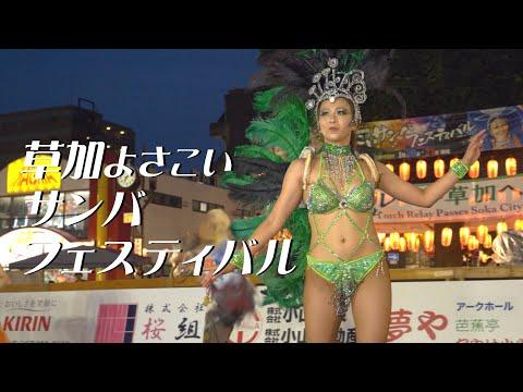プレイバック! また見たい、お祭りのサンバ vol.4 草加よさこいサンバフェスティバル2019 Playback SAMBA, Thanks for SOKA Samba ▶7:24