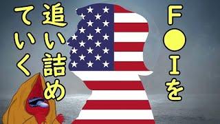 アメリカの動向6/21/2021