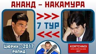 Ананд - Накамура, Испанская партия. 7 тур, Цюрих 2017 рапид. Шахматы