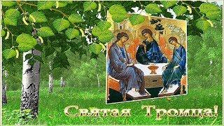 Святая троица Отец и Сын и Дух Святой Красивое поздравление для друзей