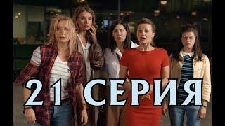 Девочки не сдаются 21 серия - Дата выхода, премьера, содержание