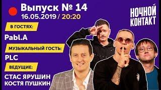 """Шоу """"Ночной Контакт"""" сезон 3 выпуск 14 (в гостях Pabl.A) #НочнойКонтакт"""