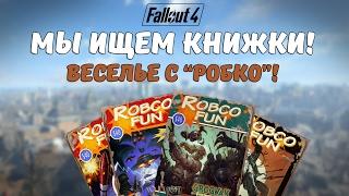Fallout 4: Мы ищем книжки! #2 - Веселье с