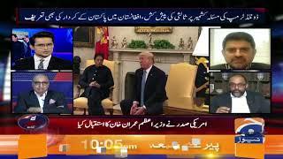 Kashmir Aur Afghan  Ssue Par Trump Ki Baat Karne Ko Ap Kese Dekh Rahay Hain