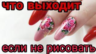 гель лак Fiore дизайн ногтей для тех кто не рисует маникюр ногти nails nail art design