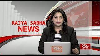 Rajya Sabha News   10:30 pm   July 19, 2021