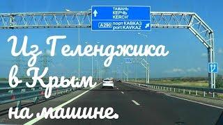 Дорога из Геленджика в Крым//Пробки//Цены на бензин