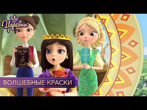 Царевны 👑 Волшебные краски | Новая серия. Премьера