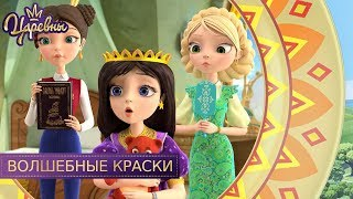 Царевны 👑 Волшебные краски   Новая серия. Премьера