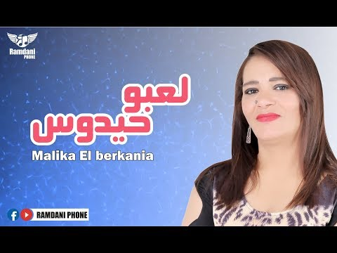 Malika el berkania - Diro Saf albnat // مليكة البركانية - ديرو الصف البنات 2018