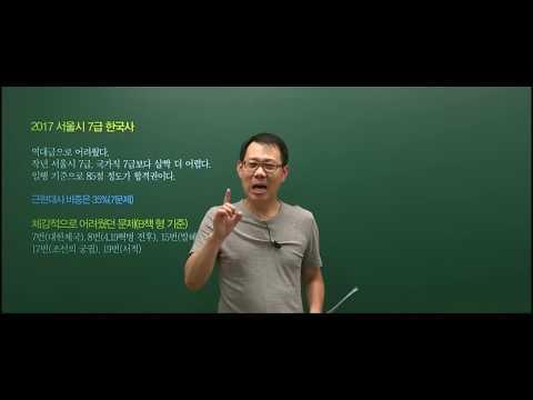 20170624 공무원 한국사 서울시 7급(B책형) 총평 및 해설강의