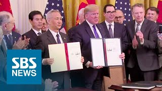 """'1단계 무역 합의' 서명…미국 """"중국, 합의 어기면 …"""