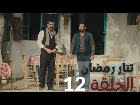 مسلسل تتار رمضان الحلقة 12 Youtube