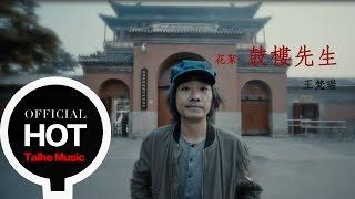 王梵瑞【鼓樓先生】MV 花絮