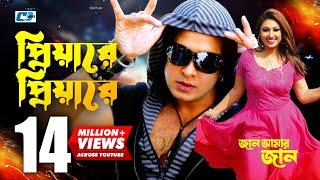 Priyare Priyare   Shakib Khan   Apu Biswash   Bangla Movie Song   Jan Amer Jan   HD