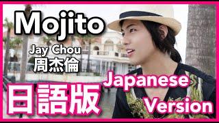 (Japanese Version)【Mojito】Jay Chou Cover 日語版 Mojito 翻唱 - 周杰倫 新單