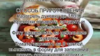 Вкусные креветки рецепт.Томаты и креветки, запеченные с фетой