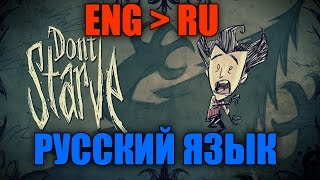 Как сделать русский язык в Don't Starve