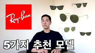 레이밴 선글라스 안경사의 추천 모델, 진품 가품 구별법…