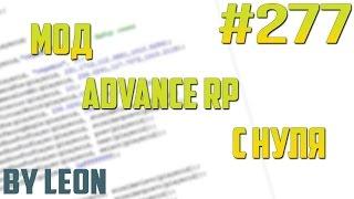 Мод Advance RP с нуля #277 | Урок по созданию сервера SAMP [PAWNO]