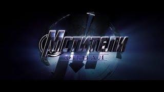 Трейлер Мстители Финал на Русском
