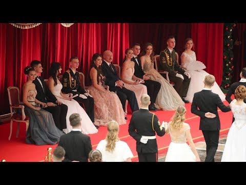 Новогодний бал во Дворце Независимости. Что пожелал талантливой молодёжи Александр Лукашенко?