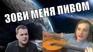 МС ХОВАНСКИЙ — ИЛОН МАСК (percussion guitar & ukulele cover)