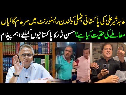 عابد شیر علی کی پاکستانی فیملی کولندن ریسٹورنٹ میں سرعام گالیاں،معاملے کی حقیت کیا ہے؟حسن نثار