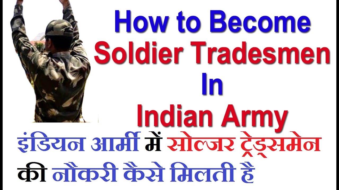 Indian army tradesman salary